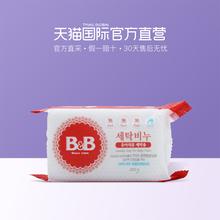 【直营】韩国B&B保宁进口婴儿 洗衣皂 洋槐花香味200g