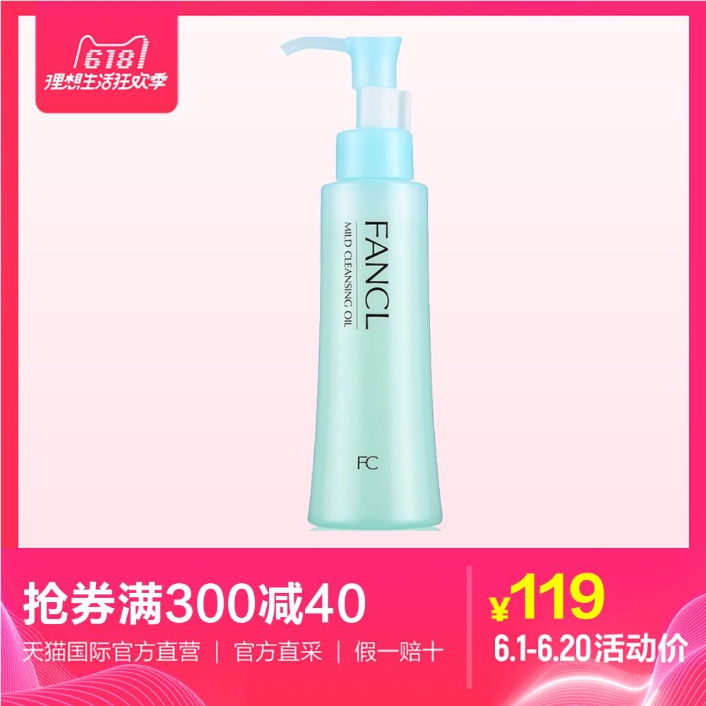 日本fancl卸妆油