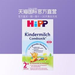 【直营】HiPP德国喜宝有机益生菌奶粉2+段600克2岁以上6盒装