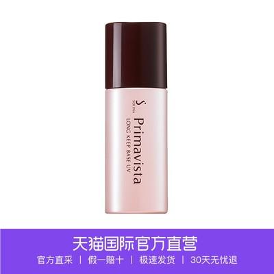 【直营】sofina苏菲娜映美焕采控油防晒隔离妆前乳25ml 日版