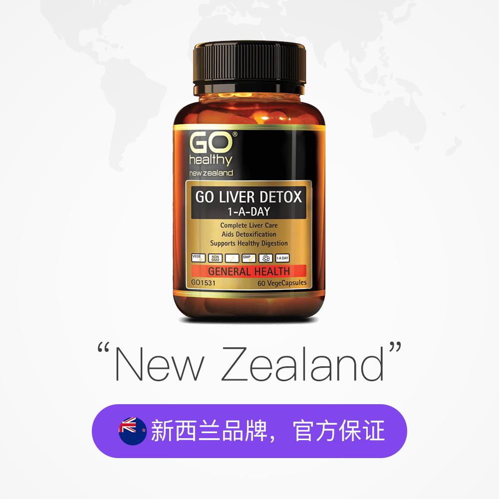 【直营】GO Healthy高之源奶蓟草护肝排毒胶囊 60粒 每日1粒