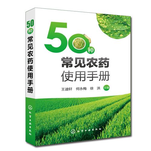 正版包邮 《50种常见农药使用手册》 新型农药杀虫剂除草剂种类分类品种大全书籍 合理农药科学用药使用指导 畅销书籍