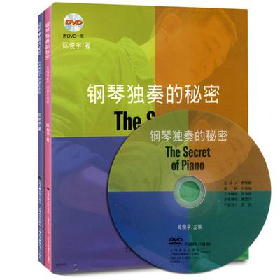 正版包邮 钢琴弹唱的秘密+钢琴独奏的秘密 全两册 附DVD 钢琴名曲集 钢琴大师论钢琴演奏 艺术曲谱初学入门教材 畅销书籍价格