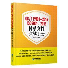 9001:2015体系文件实战手册 ISO 2016 管理学理论书籍 赵成杰 畅想畅销书 书店 正版 包邮 19001