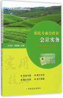 Genuine peasant professional cooperation social accounting practice new professional peasant demonstration training materials Wang Yuhua / Jia Xiaojuan Agricultural Basic Science Practical Technology Secretary China Agriculture Press