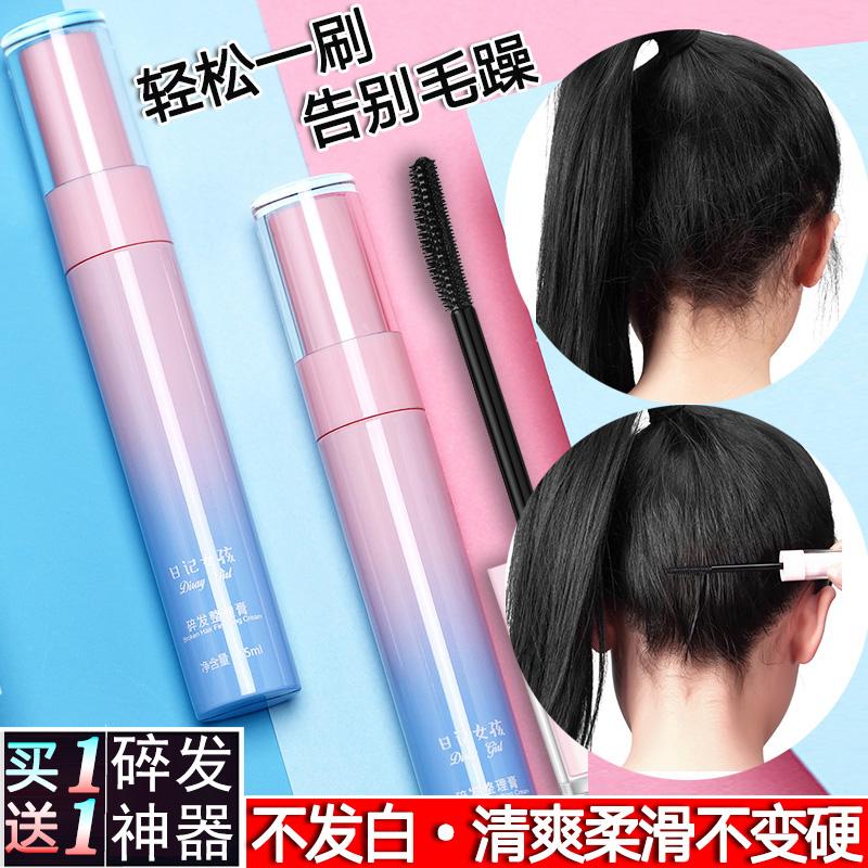 买1送1网红李佳琪同款日记女孩碎发神器整理膏小碎头发蓬松定型棒