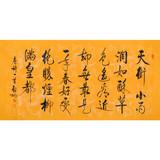 名人字画启功四尺手绘黄色描龙纸书法作品客厅书房办公装饰画包邮