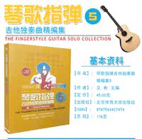Genuine piano song fingering guitar solo song fine editing set 5 (two-dimensional code video intensive edition) guitar music spectrum Beijing Sports University Press Wenbin music book teaching material 9787564442474