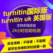 中文论文文献下载账号turnitin国际UK版英语英文英国sci查重检测