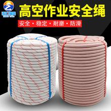 户外安全绳高空作业绳子登山绳攀岩绳尼龙绳电力牵引绳防护救援绳