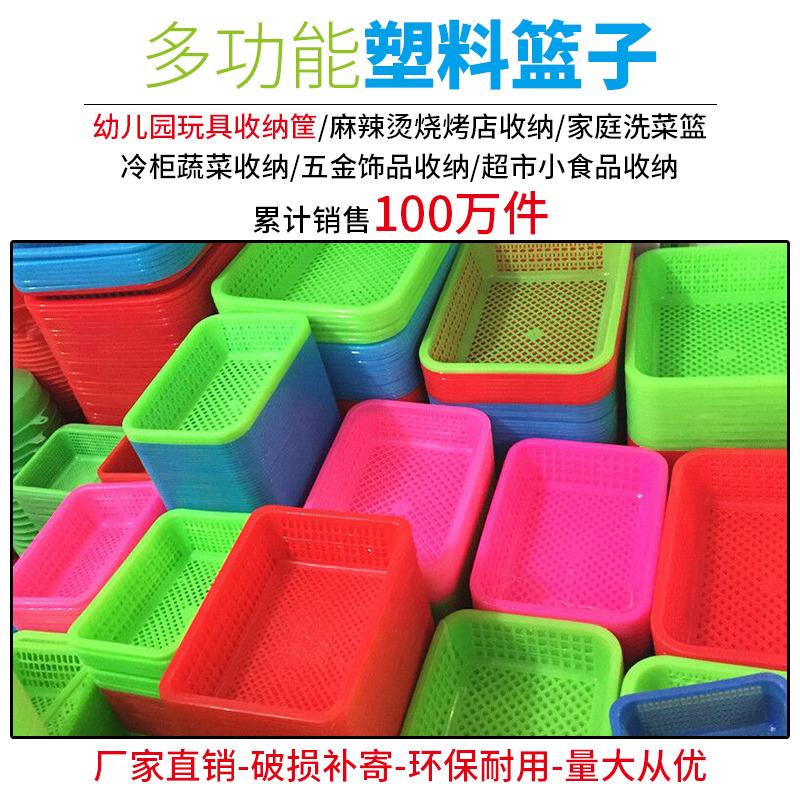 长方形洗菜篮塑料