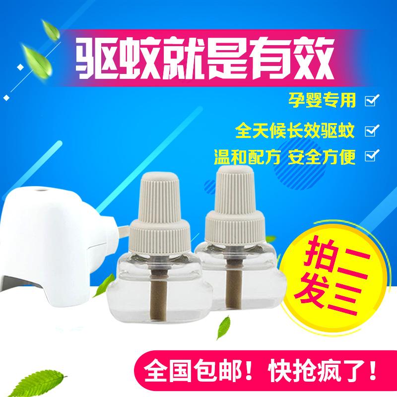 雷达蚊香液1器2液买二送一电热蚊香液无香型驱灭蚊虫