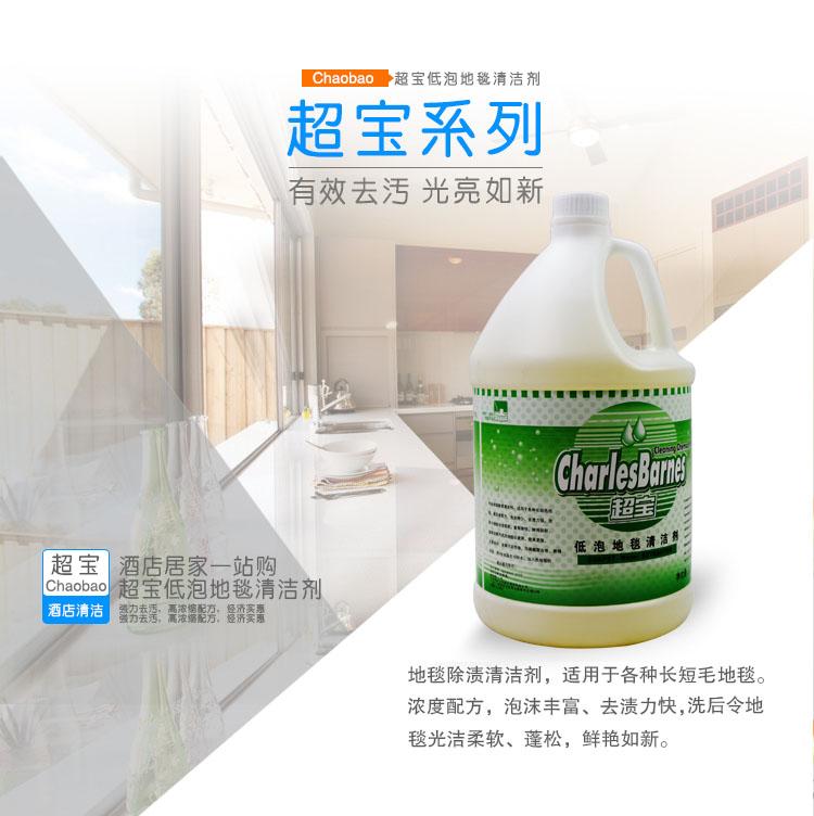 超宝高浓缩低泡地毯清洁剂免水洗强力去污消毒杀菌酒店宾馆地毯水