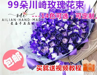 DIY99朵川崎玫瑰花束材料包/成品/情人节/圣诞节手工折纸生日礼物