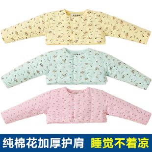 宝宝护肩秋冬季 儿童小孩睡觉保暖防冻男女婴儿幼儿纯棉长袖加厚