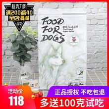 Machart Dog Food 1.8kg for Dogs and Adults