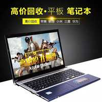 High-priced recycling used gaming laptop old Apple Dell aliens Ray Shenzhou Lenovo HP valuation