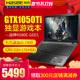 Hasee/神舟 战神 K680E-G6D1固态1050Ti独显I5吃鸡游戏笔记本电脑