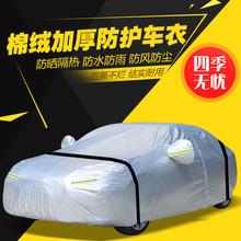 现代瑞纳三厢车衣瑞纳两厢车罩专用全车罩遮阳防晒防雨尘汽车外套