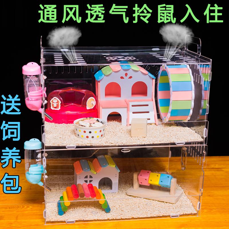 仓鼠笼子超大别墅亚克力金丝熊透明双层仓鼠窝包邮宠物用品基础笼