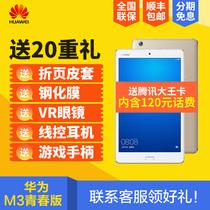 10安卓华为平板电脑9.6WiFi通话手机4G英寸82荣耀畅玩平板荣耀