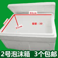 No. 2 foam box large foam box 30L large capacity thickening foam No. 2 foam box vegetable vegetable foam box