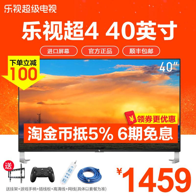 乐视TV 超4 X40英寸高清智能网络液晶平板超级电视 X43 42 45