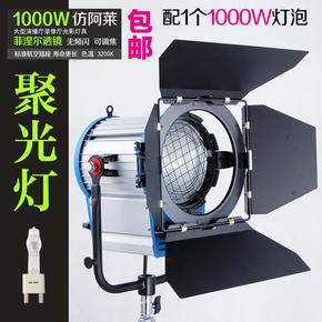 电影级 阿莱型1000W聚光灯 摄像灯采访灯摄影轮廓灯影视灯补光灯