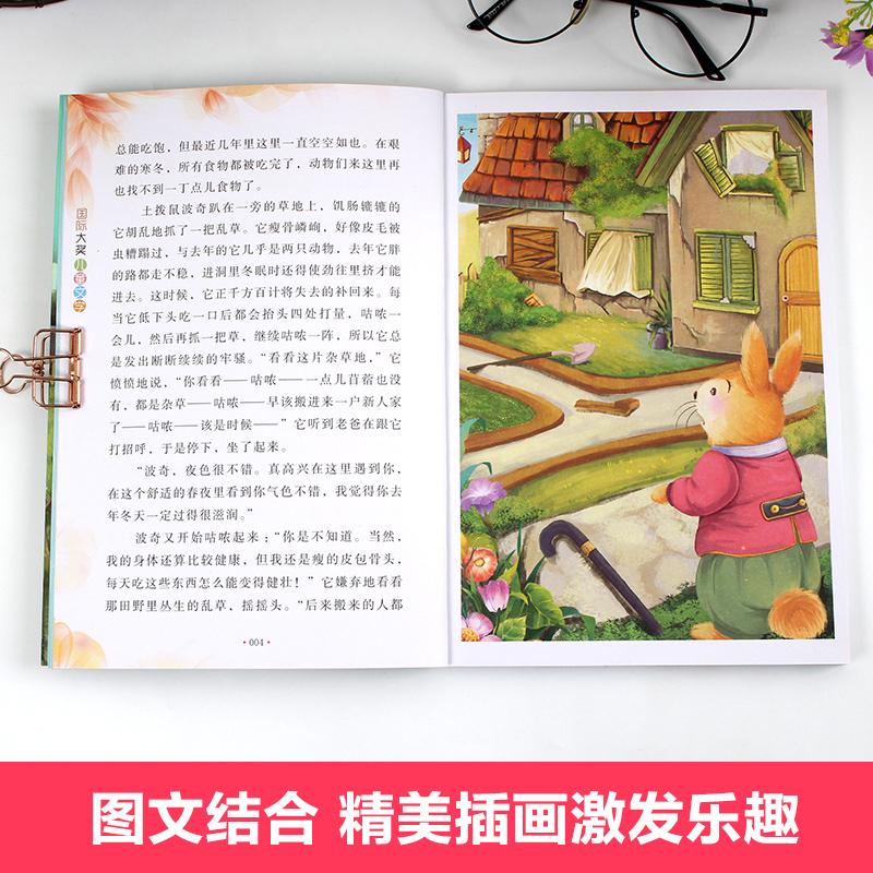 国际大奖小说儿童文学读物草原上的小木屋正版兔子坡全套8-12-15岁小学生课外阅读故事书籍3-6二三四五六年级必读的班主任老师推荐