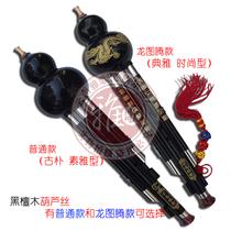专卖型黑檀木管葫芦丝调fgd小b降c云南乐器演奏