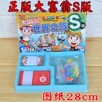 大富翁S版游戏棋世界之旅中国之旅小学生儿童强手棋桌游玩具礼物