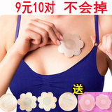 Milk paste anti-bump breathable ultra-thin female suspender skirt with invisible anti-light summer disposable nipple bra stickers