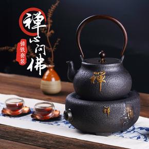 铸铁茶炉手工无涂层茶壶烧煮水电陶炉静音电磁炉茶器高档茶具套装