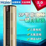 Haier/海尔 KFR-50LW/06BAA21AU1变频空调柜机2匹冷暖立式空调