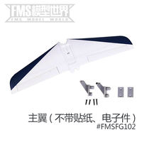 FMS 1100MM Class 30 Small F3A model aircraft accessories Aircraft main wing machine head cover propellers, etc.
