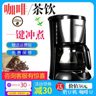 美式咖啡机家用 迷你 全自动滴漏式小型迷你煮咖啡壶 煮茶壶