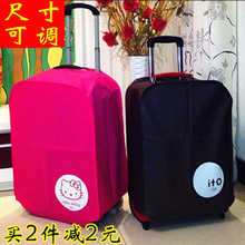 箱保护袋旅行拉杆皮箱防尘罩 28寸密码 加厚耐磨防水行李箱套20