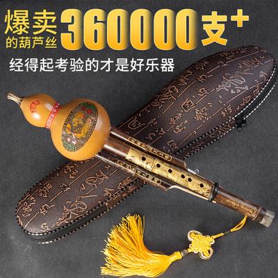 葫芦丝乐器初学