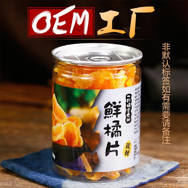 鲜橘子片170g罐装办公休闲零食原汁原味水果片干果特产小吃食品