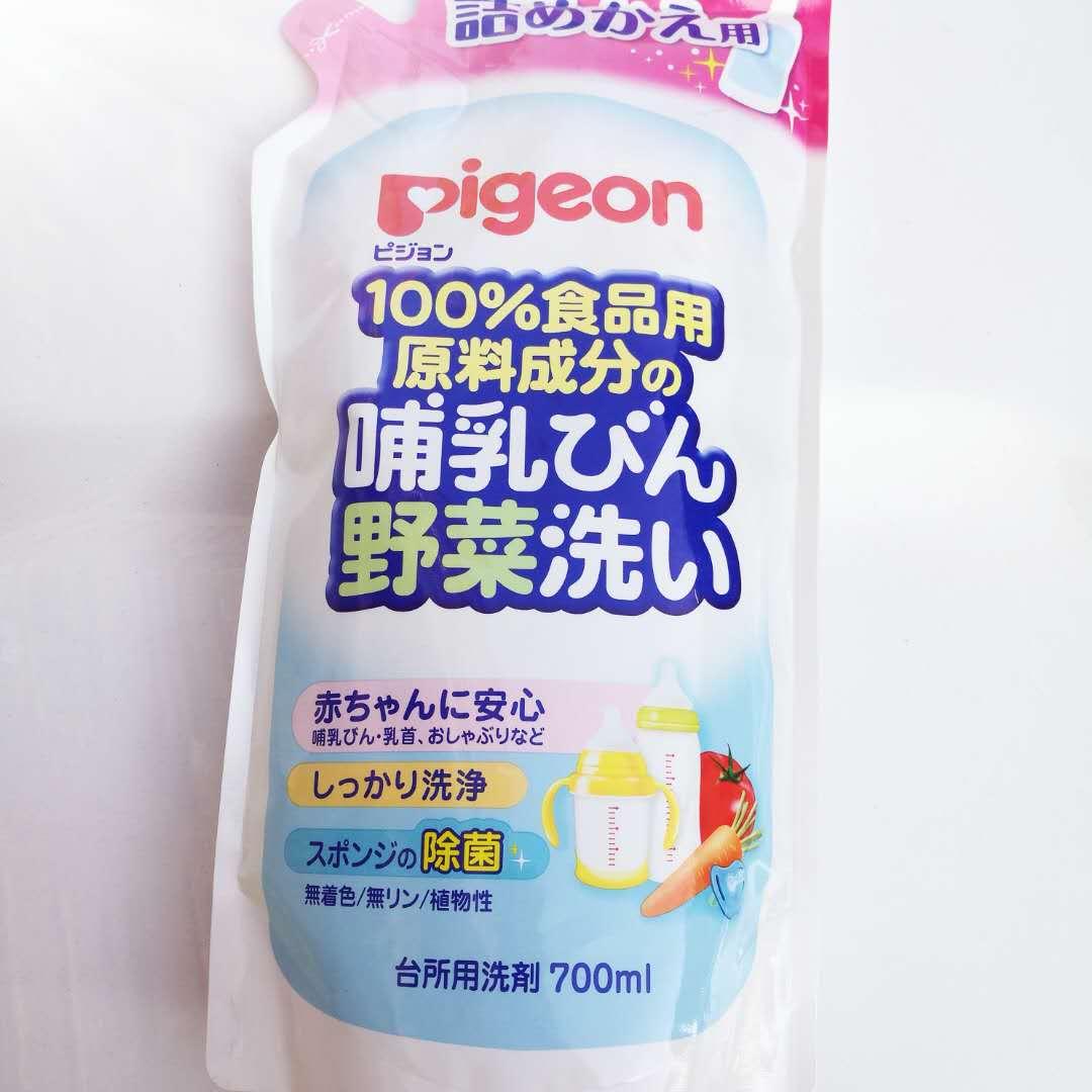 日本本土Pigeon贝亲婴儿奶瓶浓缩清洗剂 果蔬清洁剂替换装700ml
