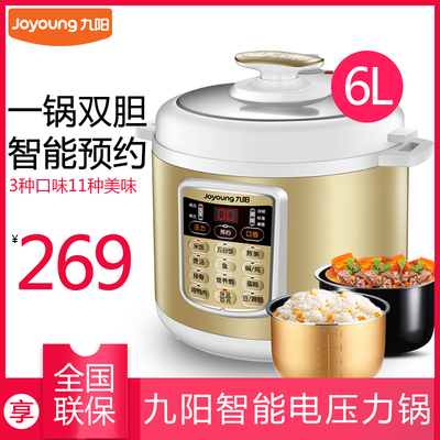 Joyoung/九阳 JYY-60YS80电压力锅6L双胆智能饭煲高压锅家用正品旗舰店网址