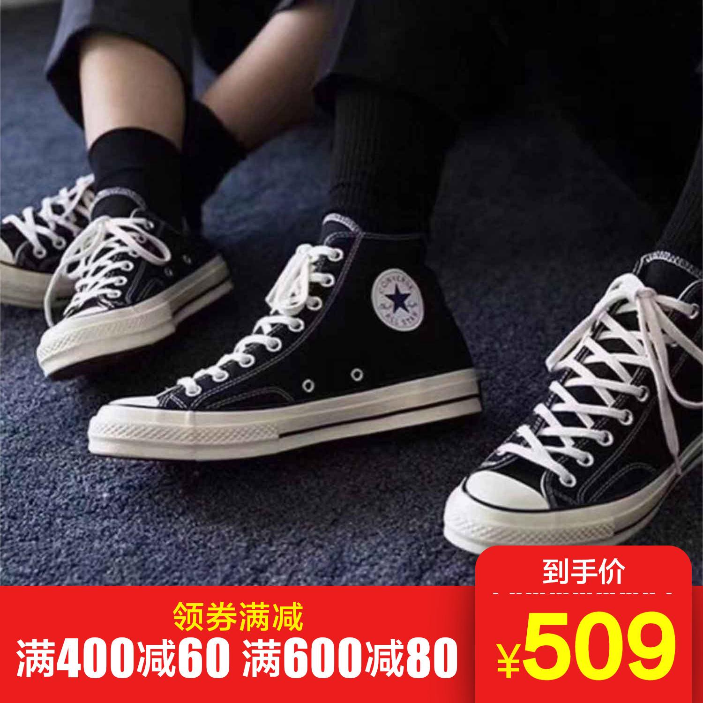 CONVERSE匡威男女帆布鞋2018新款1970s复古高帮休闲鞋162050C