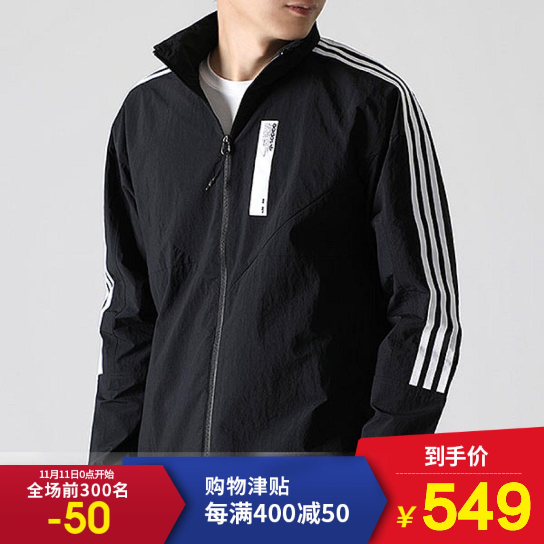 adidas阿迪达斯三叶草运动服男装长袖外套秋冬季新款运动服DH2276