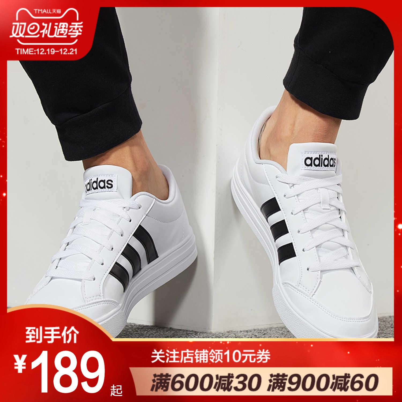 Adidas阿迪达斯男鞋低帮板鞋2019秋冬休闲鞋小白鞋滑板鞋运动鞋