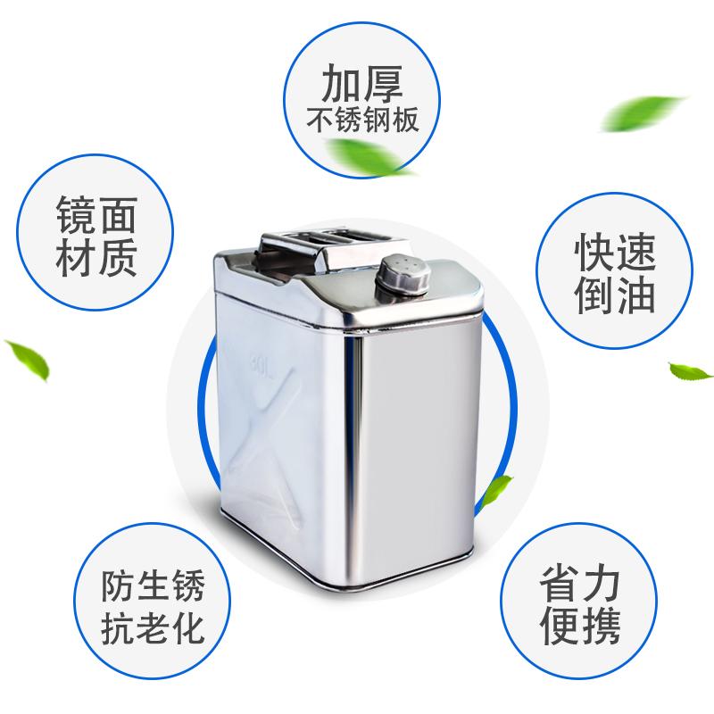 304加厚10L20L30L不锈钢汽油桶柴油壶食用油桶摩托车备用油箱包邮