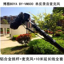 博雅BOYA BY-VM600單反外接收音話筒 單反話筒麥克風 錄音收音器