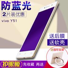 vivo Y51钢化膜抗蓝光全屏vivoY51A手机防爆膜 Y51A全屏防指纹贴