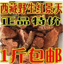 中药材红景天西藏野生大花红景天茶抗.缺.氧提高.免.疫500g 包邮图片