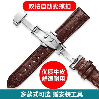 手表带男女士真皮表带自动蝴蝶扣手表配件皮表链代用手表皮带哪里购买