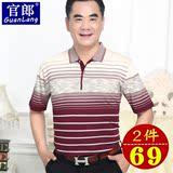 2018夏季中年男士短袖t恤男装中老年薄款体恤衫休闲父亲爸爸夏装